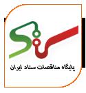 سامانه مناقصات ستاد ایران